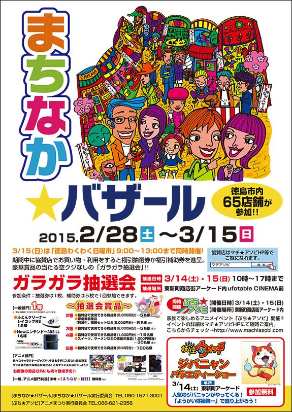 まちなか★バザール2015