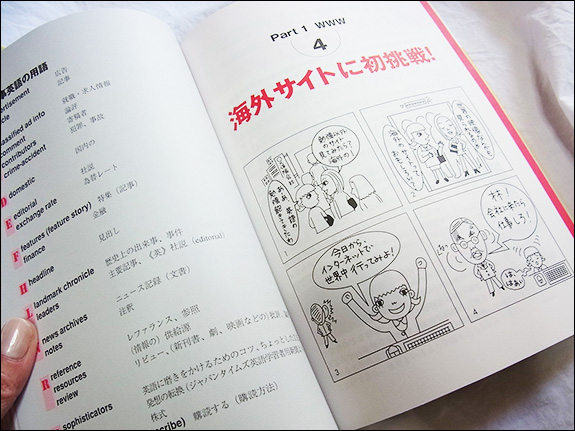 『いきいき練功十八法』のイラスト