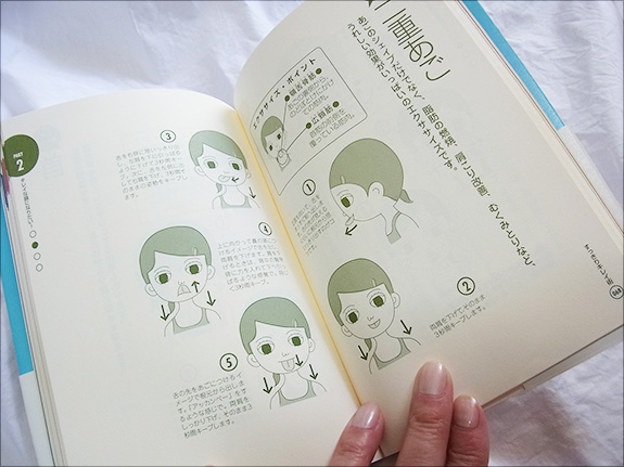 なめらかカラダセラピー(河出書房新社)のイラスト
