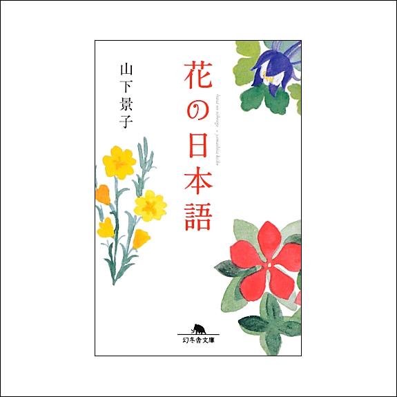 花の日本語(幻冬舎)のイラスト