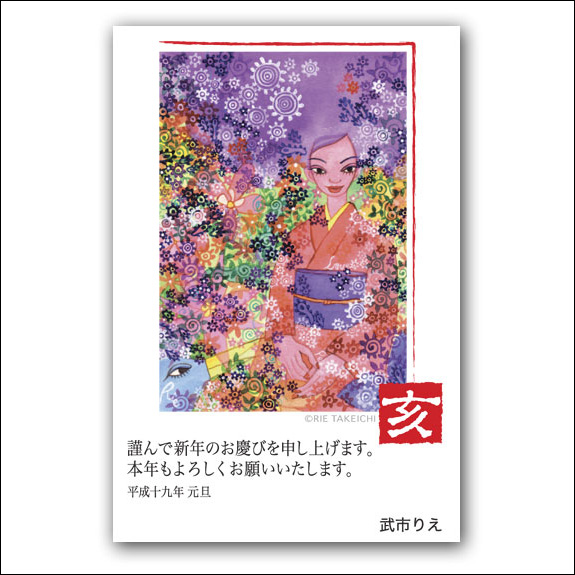 2007年/亥(いのしし)年の年賀状イラスト