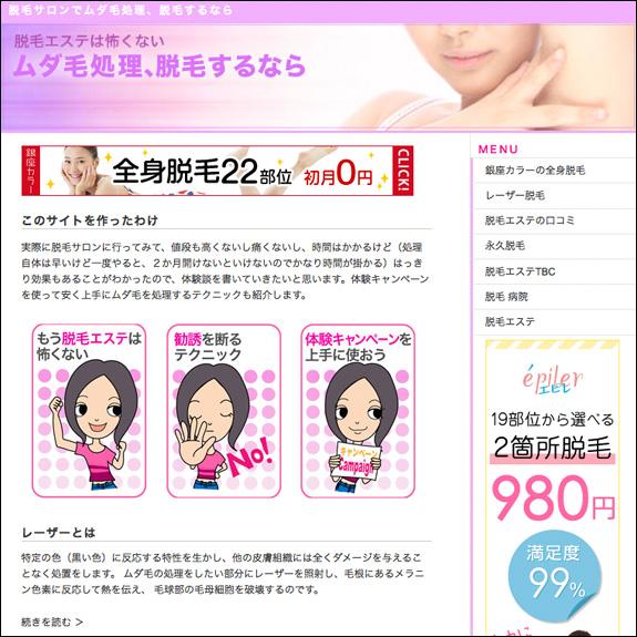 脱毛サロン紹介サイト用のイラスト